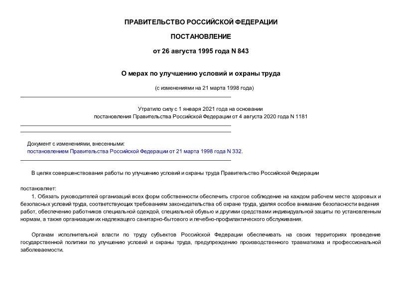 Постановление 843 О мерах по улучшению условий и охраны труда
