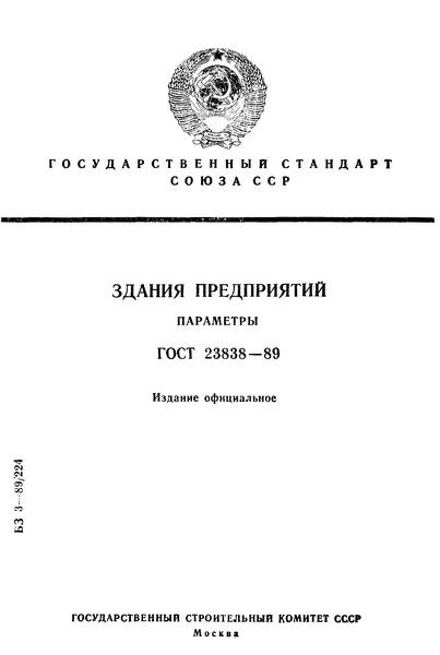 ГОСТ 23838-89 Здания предприятий. Параметры