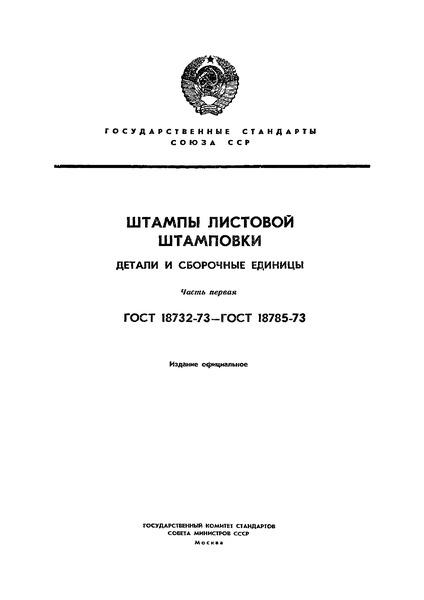 ГОСТ 18732-73 Заготовки секций матриц и пуансонов. Конструкция и размеры