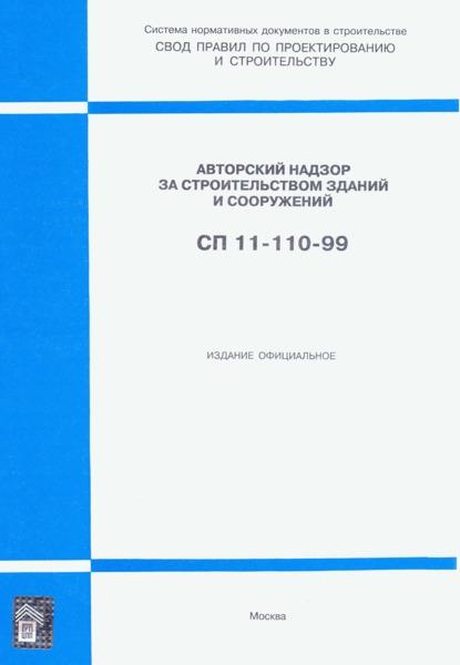 СП 11-110-99 Авторский надзор за строительством зданий и сооружений