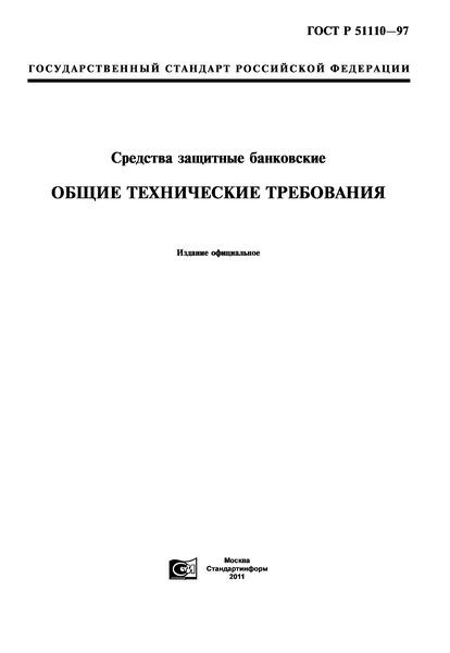 ГОСТ Р 51110-97 Средства защитные банковские. Общие технические требования