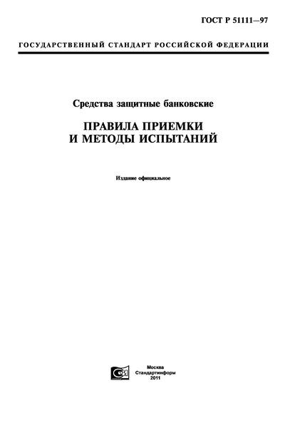 ГОСТ Р 51111-97 Средства защитные банковские. Правила приемки и методы испытаний