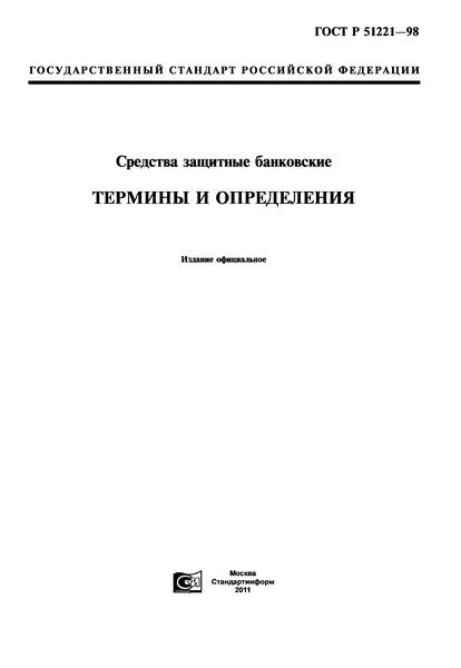 ГОСТ Р 51221-98 Средства защитные банковские. Термины и определения