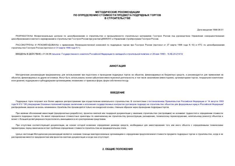 МДС 81-12.2000 Методические рекомендации по определению стоимости предмета подрядных торгов в строительстве