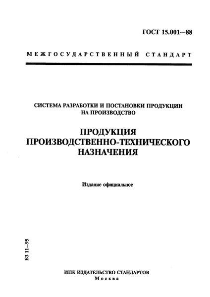 ГОСТ 15.001-88 Система разработки и постановки продукции на производство. Продукция производственно-технического назначения