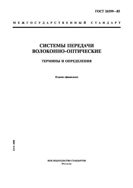 ГОСТ 26599-85 Системы передачи волоконно-оптические. Термины и определения