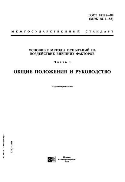 ГОСТ 28198-89 Основные методы испытаний на воздействие внешних факторов. Часть 1. Общие положения и руководство