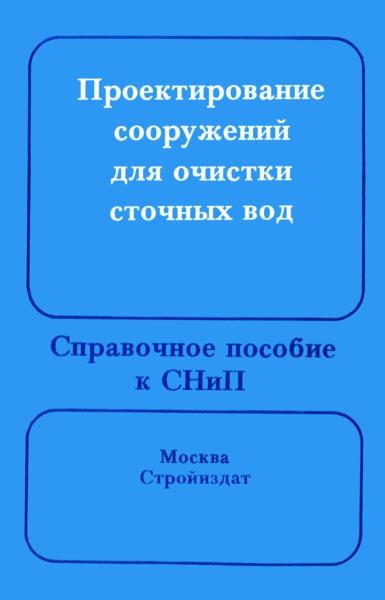 Проектирование отеля - реферат, курсовая работа, диплом, 2017