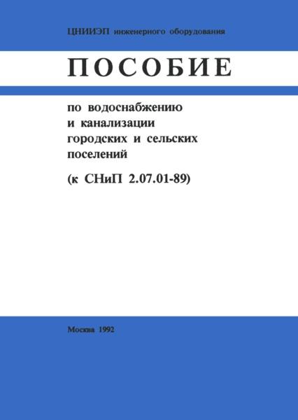 Пособие к СНиП 2.07.01-89