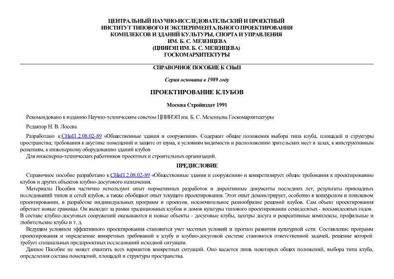 Пособие к СНиП 2.08.02-89 Проектирование клубов