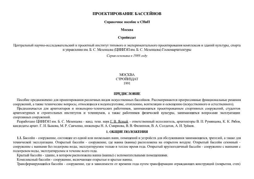 Вакансии компании 20 Центральный проектный институт