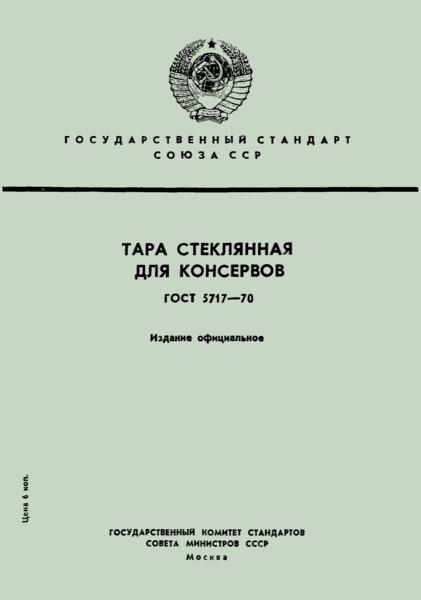ГОСТ 5717-70 Тара стеклянная для консервов