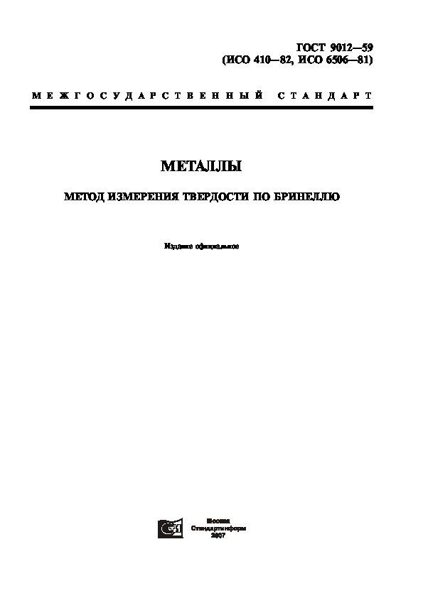 ГОСТ 9012-59 Металлы. Метод измерения твердости по Бринеллю