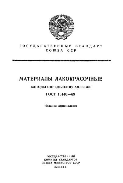ГОСТ 15140-69 Материалы лакокрасочные. Методы определения адгезии