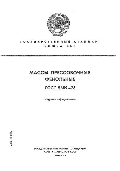 ГОСТ 5689-73 Массы прессовочные фенольные