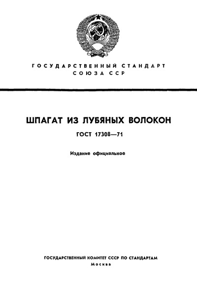 ГОСТ 17308-71 Шпагат из лубяных волокон. Технические условия