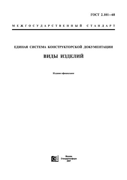 ГОСТ 2.101-68 Единая система конструкторской документации. Виды изделий