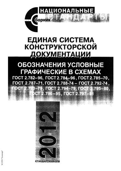 ГОСТ 2.784-96 Единая система конструкторской документации. Обозначения условные графические. Элементы трубопроводов