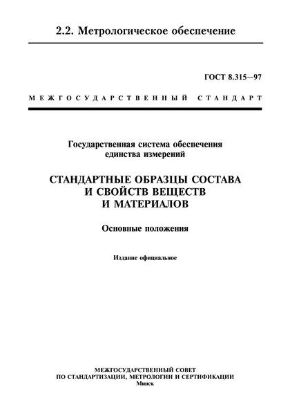 ГОСТ 8.315-97 Государственная система обеспечения единства измерений. Стандартные образцы состава и свойств веществ и материалов. Основные положения