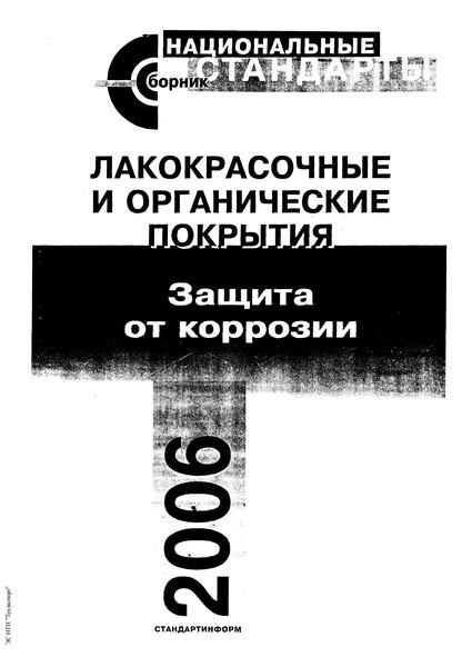 ГОСТ 9.032-74 Единая система
