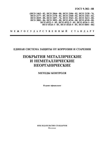 ГОСТ 9.302-88 Единая система защиты от коррозии и старения. Покрытия металлические и неметаллические неорганические. Методы контроля