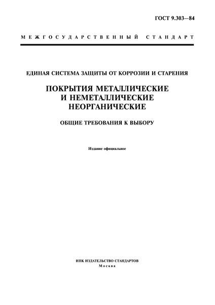 ГОСТ 9.303-84 Единая система защиты от коррозии и старения. Покрытия металлические и неметаллические неорганические. Общие требования к выбору