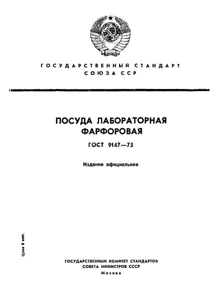 ГОСТ 9147-73 Посуда лабораторная фарфоровая