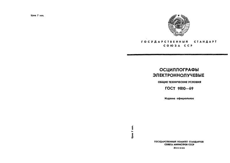 ГОСТ 9810-69 Осциллографы электроннолучевые. Общие технические условия