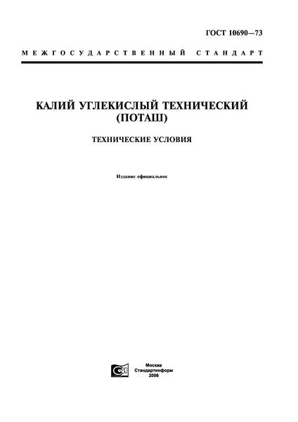 ГОСТ 10690-73 Калий углекислый технический (поташ). Технические условия