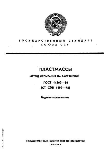 ГОСТ 11262-80 Пластмассы. Метод испытания на растяжение