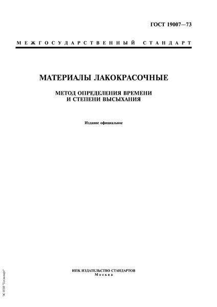 ГОСТ 19007-73 Материалы лакокрасочные. Метод определения времени и степени высыхания