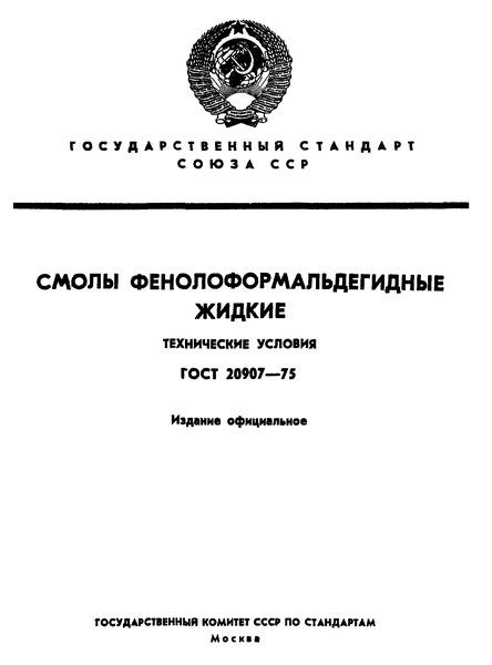 ГОСТ 20907-75 Смолы фенолоформальдегидные жидкие. Технические условия