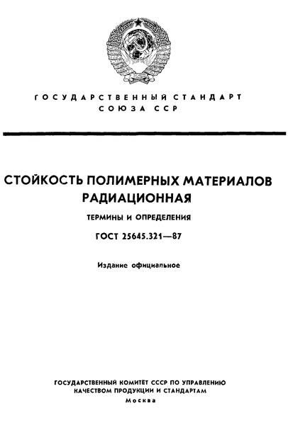ГОСТ 25645.321-87 Стойкость полимерных материалов радиационная. Термины и определения
