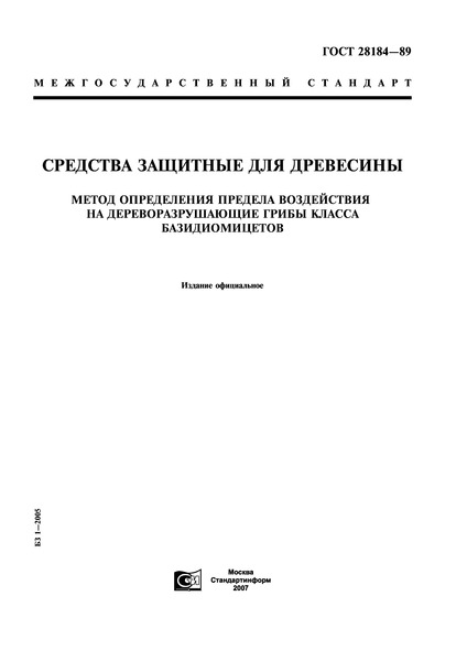 ГОСТ 28184-89 Средства защитные для древесины. Метод определения предела воздействия на дереворазрушающие грибы класса базидиомицетов
