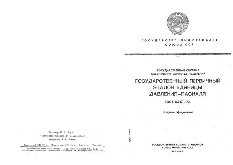ГОСТ 8.017-72 Государственная система обеспечения единства измерений. Государственный первичный эталон единицы давления - паскаля