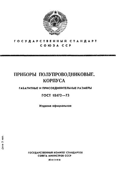 ГОСТ 18472-73 Приборы полупроводниковые. Корпуса. Габаритные и присоединительные размеры