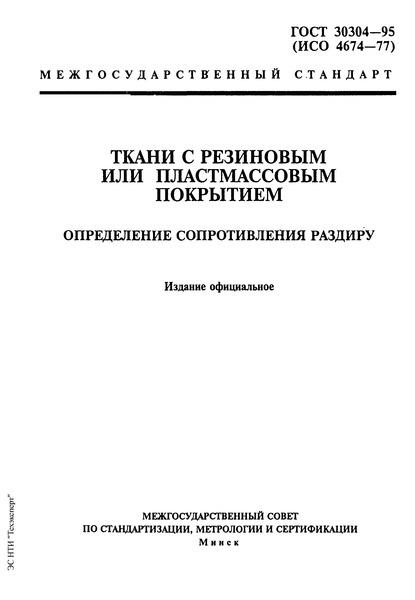 ГОСТ 30304-95 Ткани с резиновым или пластмассовым покрытием. Определение сопротивления раздиру