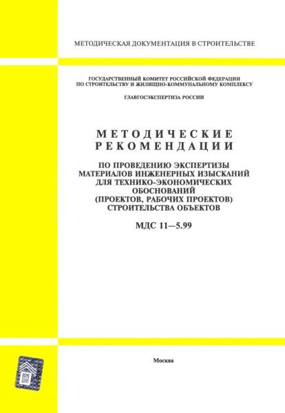 МДС 11-5.99 Методические рекомендации по проведению экспертизы материалов инженерных изысканий для технико-экономических обоснований (проектов, рабочих проектов строительства объектов)