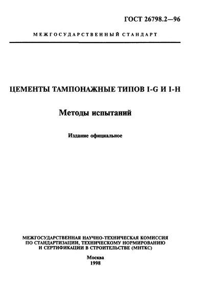 ГОСТ 26798.2-96 Цементы тампонажные типов I-G и I-H. Методы испытаний