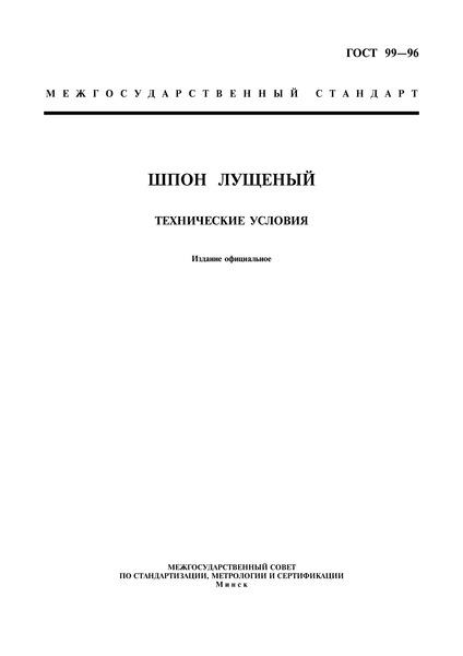 ГОСТ 99-96 Шпон лущеный. Технические условия