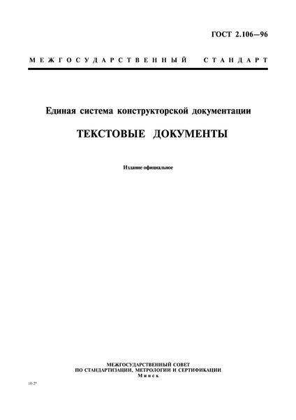 ГОСТ 2.106-96 Единая система конструкторской документации. Текстовые документы