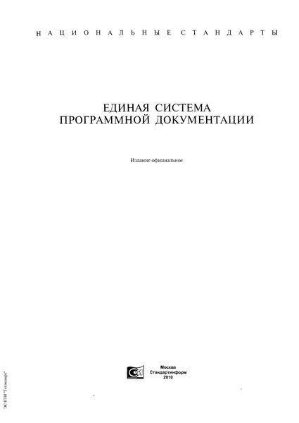 ГОСТ 19.101-77 Единая система программной документации. Виды программ и программных документов