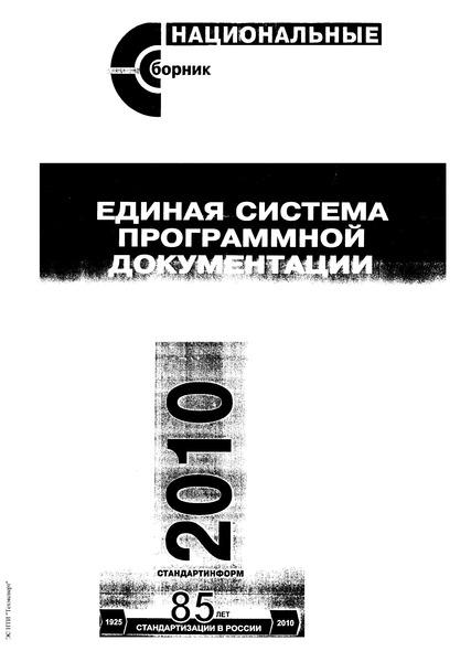 ГОСТ 19.105-78 Единая система программной документации. Общие требования к программным документам