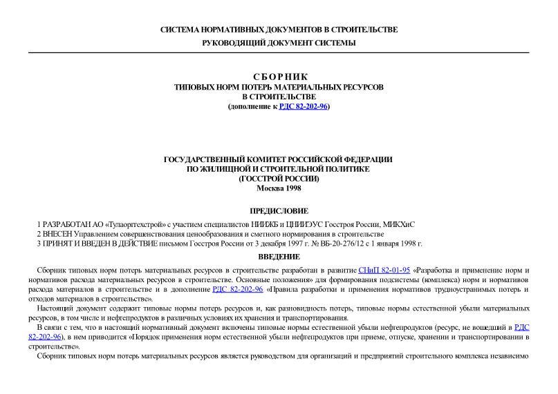 Сборник типовых норм потерь материальных ресурсов в строительстве (дополнение к РДС 82-202-96)