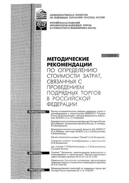 МДС 81-11.2000 Методические рекомендации по определению стоимости затрат, связанных с проведением подрядных торгов в Российской Федерации