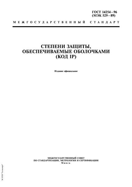 ГОСТ 14254-96 Степени защиты, обеспечиваемые оболочками (код IP)