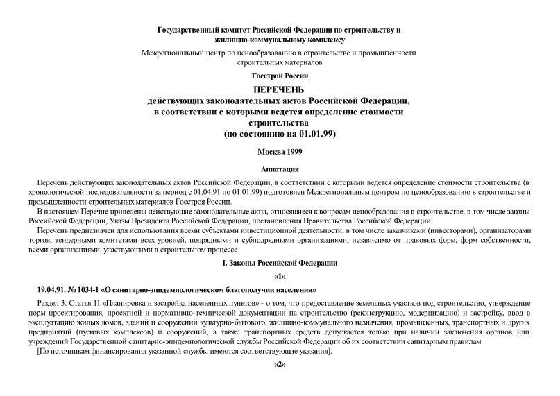 Перечень действующих законодательных актов Российской Федерации, в соответствии с которыми ведется определение стоимости строительства (по состоянию на 01.01.99)