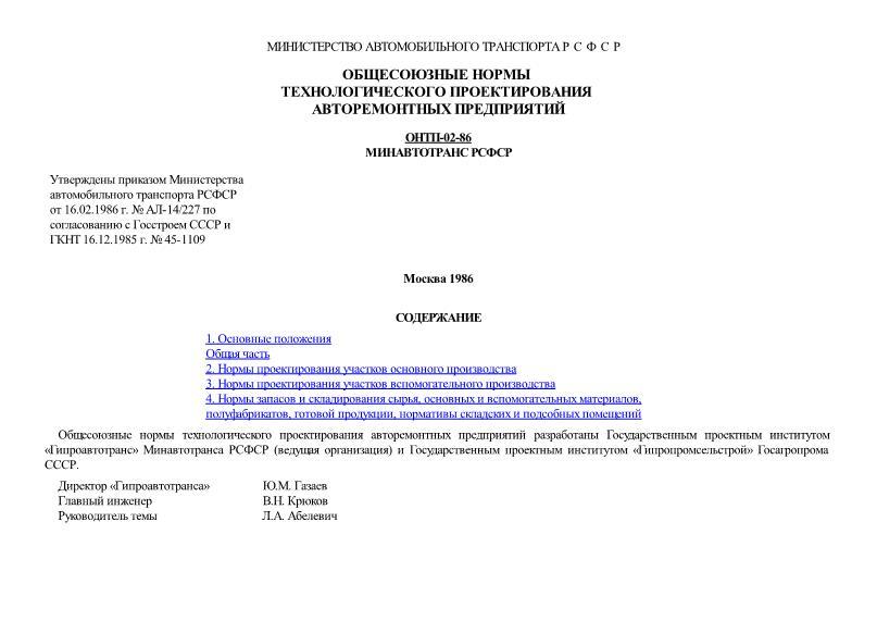 ОНТП 02-86 Общесоюзные нормы технологического проектирования авторемонтных предприятий