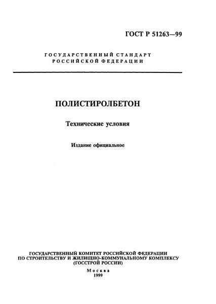 ГОСТ Р 51263-99 Полистиролбетон. Технические условия