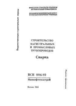ВСН 006-89 Строительство магистральных и промысловых трубопроводов. Сварка